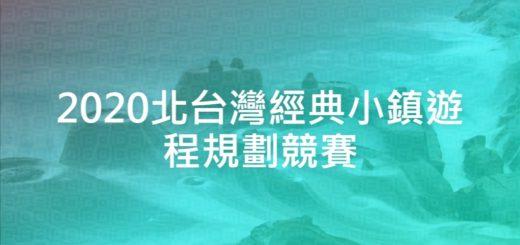 2020北台灣經典小鎮遊程規劃競賽