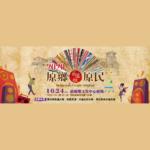 2020原鄉原民葫蘆墩歌唱大賽