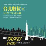 2020台北數位 New Star 大賽