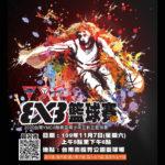 2020台南YMCA聯青盃青少年三對三籃球賽