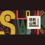 2020台灣國際咖啡節山城小鎮古坑慢遊拾影山城影片徵選