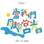 2020台灣小鎮漫遊 「影發莒光」影片競賽