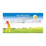 2020向日葵高爾夫聯誼會。公益盃高爾夫邀請賽