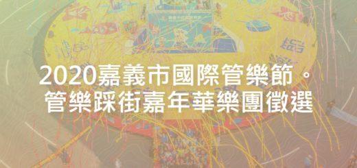 2020嘉義市國際管樂節。管樂踩街嘉年華樂團徵選