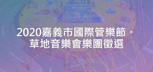 2020嘉義市國際管樂節。草地音樂會樂團徵選