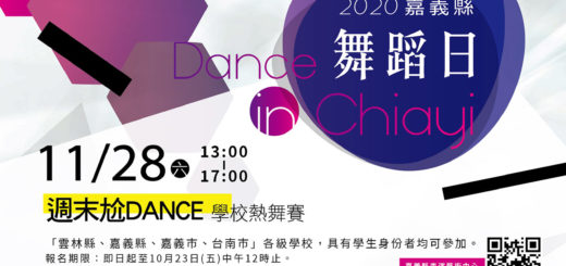2020嘉義縣舞蹈日。舞動尬DANCE