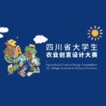 2020四川省大學生農業創意設計大賽「射洪杯」四川省家庭農場品牌創新創意大賽