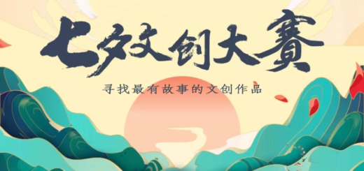 2020四面山七夕文創大賽