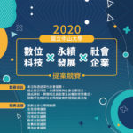 2020國立中山大學數位科技x永續發展x社會企業提案競賽