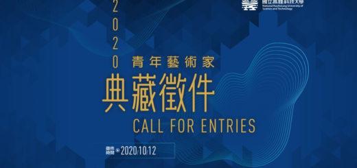 2020國立高雄科技大學青年藝術家典藏徵件比賽