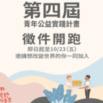 2020國第四屆青年公益實踐計畫