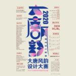 2020大唐風韻設計大賽