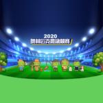 2020奧林匹克農識競賽