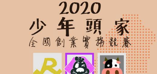 2020少年頭家全國創業實務競賽