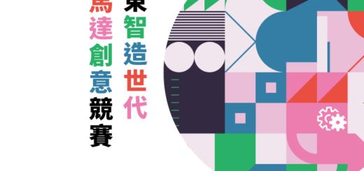 2020屏東縣馬達節能產品應用創意競賽