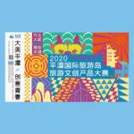 2020平潭國際旅遊島旅遊文創產品大賽