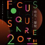 2020年「FOCUS ON.聚焦 FOCUS攝影比賽」攝影比賽