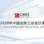 2020年中國優秀工業設計獎