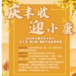 2020年中國農民豐收節「慶豐收、迎小康」攝影作品徵集