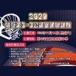 2020年儲互盃三對三公益籃球聯誼賽