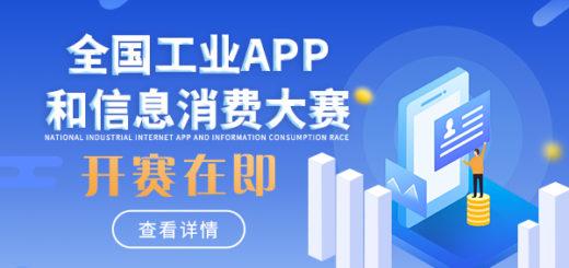 2020年全國工業APP和信息消費大賽