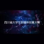 2020年四川省大學生新媒體創意大賽