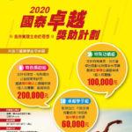 2020年國泰卓越獎助計劃