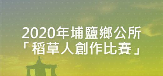 2020年埔鹽鄉公所「稻草人創作比賽」