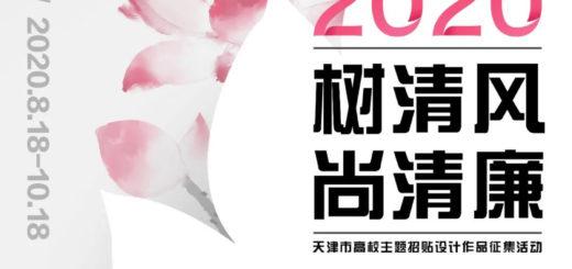 2020年天津市高校「樹清風.尚清廉」主題招貼設計作品徵集