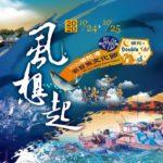 2020年彌陀港虱目魚文化節活動系列全國寫生比賽