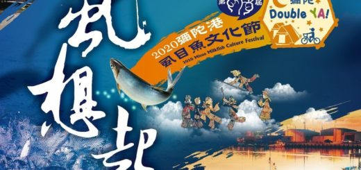 2020年彌陀港虱目魚文化節