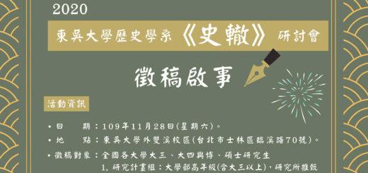 2020年東吳大學歷史學系《史轍》研討會徵稿