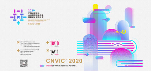 2020年江蘇省研究生中華民族視覺形象創新設計實踐大賽