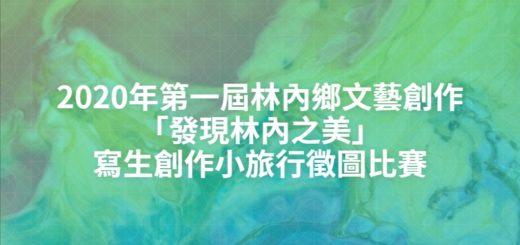 2020年第一屆林內鄉文藝創作「發現林內之美」寫生創作小旅行徵圖比賽
