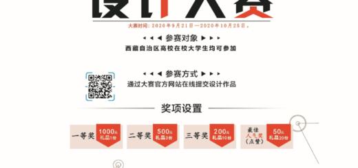 2020年第一屆西藏區高校「軟件通杯」簡歷創意設計大賽