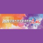 2020年第二十二屆全國大學生英語競賽.曲師初賽