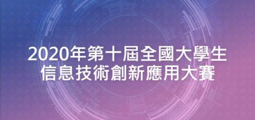 2020年第十屆全國大學生信息技術創新應用大賽