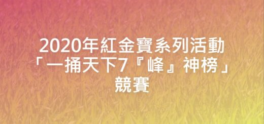 2020年紅金寶系列活動「一捅天下7『峰』神榜」競賽