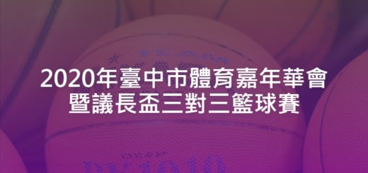 2020年臺中市體育嘉年華會暨議長盃三對三籃球賽