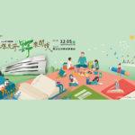 2020年臺灣閱讀節 「想見你.野來閱讀」閱讀角創意布置競賽
