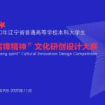2020年遼寧省普通高等學校本科大學生「雷鋒精神」文化研創設計大賽