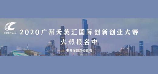 2020廣州天英匯國際創新創業大賽