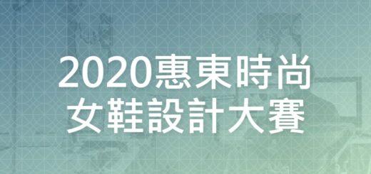 2020惠東時尚女鞋設計大賽