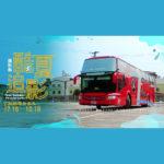 2020愛巴士「酷夏追影」攝影祭