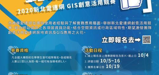2020新北愛連網GIS創意活用競賽