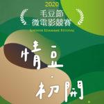 2020新市毛豆節「情豆.初開」微電影競賽
