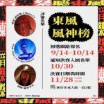 2020新竹東風音樂季「東風風神榜」創作大賽
