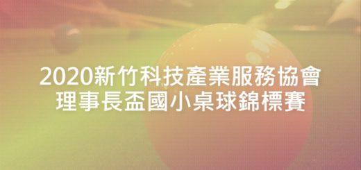 2020新竹科技產業服務協會理事長盃國小桌球錦標賽