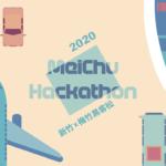 2020新竹x梅竹黑客松