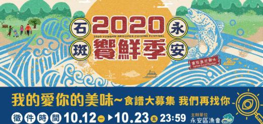 2020永安石斑饗鮮季「我的愛你的美味」石斑食譜大募集